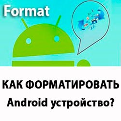 Как отформатировать телефон Android, карту памяти