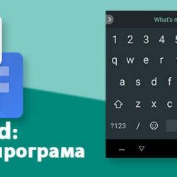 Клавиатура Gboard перестала работать на устройствах Android после обновления — что делать?