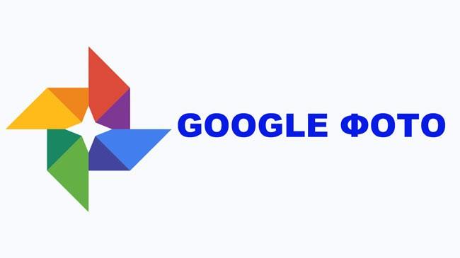 Обзор Гугл фото
