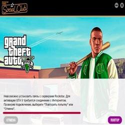 Ошибка «Невозможно установить связь с серверами Rockstar GTA V»