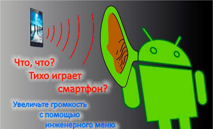 Андроид плохо слышно