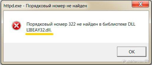 окно с ошибкой файла libeay32 dll