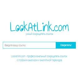 Сервис Lookatlink – сокращение ссылок со статистикой
