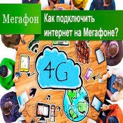 Подключение интернета на Мегафоне: пошаговая инструкция