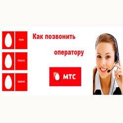 Как бесплатно связаться со справочной службой МТС