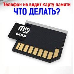 Почему телефон не видит карту памяти SD или microSD