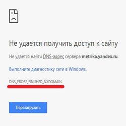 DNS PROBE FINISHED No internet — как исправить ошибку в Chrome
