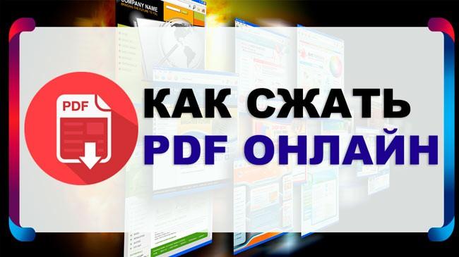 Сайт для сжатия PDF