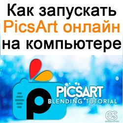 Пикс Арт Фотошоп онлайн для компьютера как запустить?