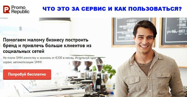 Официальный сайт Проморепаблик