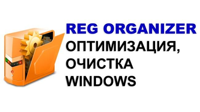 КReg Organizer - оптимизация ПК