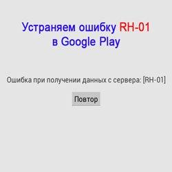 Исправляем ошибку RH-01 в Google Play