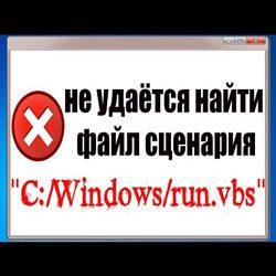 Устраняем ошибку «Не найден файл сценария Run.vbs»