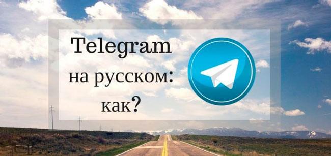 Телеграм на русском - как?