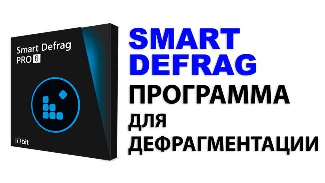 Как пользоваться программой Смарт Дефраг