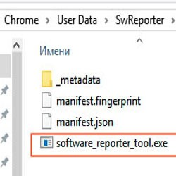 Software_reporter_tool.exe грузит процессор Windows 7, 8, 10