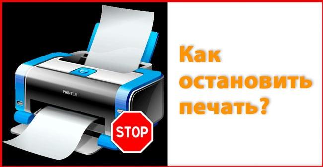 Способы остановки печати