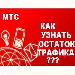 Как проверить, сколько мегабайт осталось на МТС