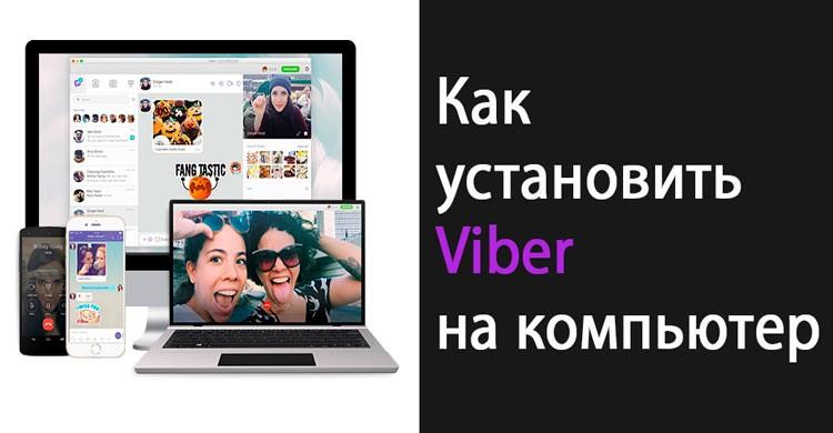 Как устанавливать Viber на компьютере