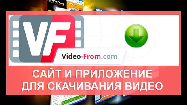 Программа Видеофром