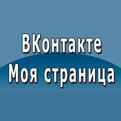 Vk.com Вконтакте Моя страница — как войти, пользоваться?