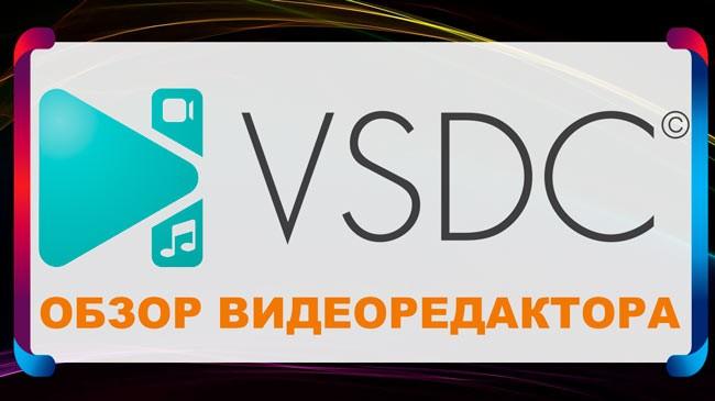 vsdc видеоредактор