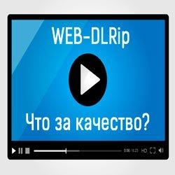 WEB DLRip – что за качество видео, как воспроизвести формат?