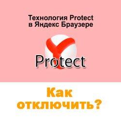 """Как отключить Protect в Яндекс браузере – систему защиты """"Протект"""""""