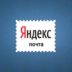 Яндекс Почта – вход на мою почту, регистрация, настройки
