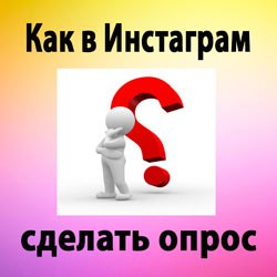 Как сделать опрос в Инстаграм — Instagram Poll Stories