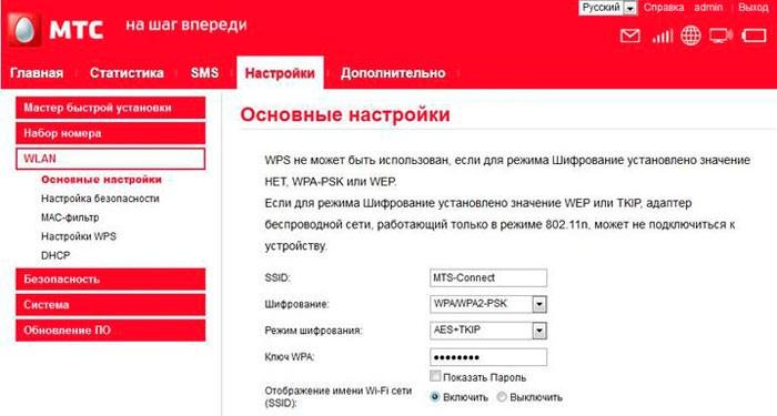 МТС-Коннект пароль вай фай