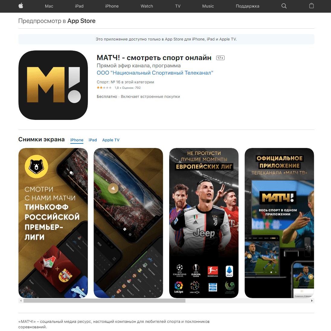 App Store Матч ТВ