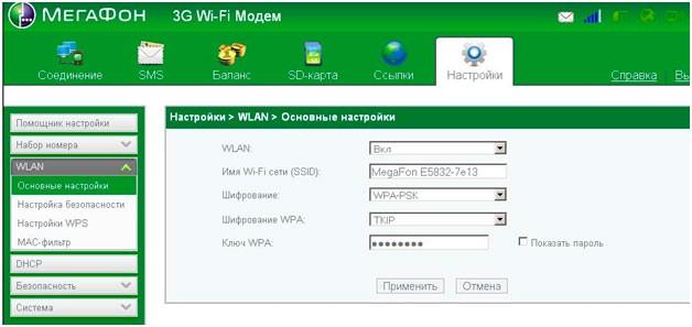 Мегафон Wifi