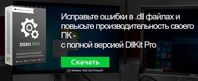 Скачать программу dllkit бесплатно программы для составления таблиц скачать