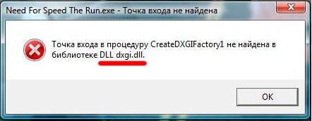 ошибка dxgi.dll