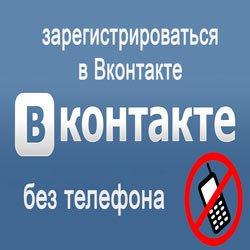Как зарегистрировать аккаунт в ВК (VK) без номера телефона