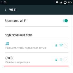 Ошибка авторизации при подключении к Wi-fi на Android — что делать?