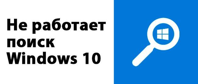 Что делать, если не работает поиск Windows