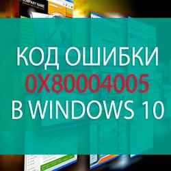 Как исправить ошибку 0x80004005 Виндовс 10 при обновлении и не только