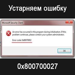 0x80070002 код ошибки в Windows 7 — как исправить?