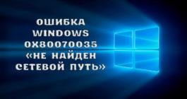 11 шагов для исправления ошибки Windows 10 – 0x80070035 не найден сетевой путь