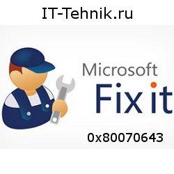 0x80070643 решение проблемы на Windows 10