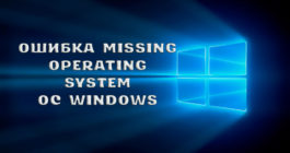 8 способов, как в Windows 10 исправить ошибку Центра обновления 0x80080005