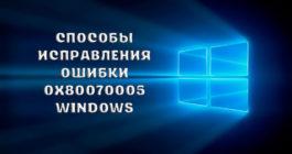 Как исправить ошибку установки ОС Windows 10 с кодом 0x800f081f, 9 способов
