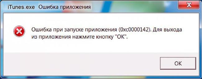 сообщение с ошибкой 0xc0000142