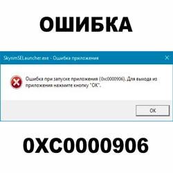 Как исправить ошибку 0xc0000906 при запуске приложений