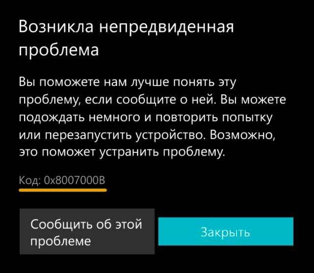 сообщение с кодом ошибки 0x8007000b