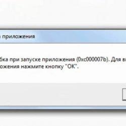 Возникает ошибка 0xc000007b при запуске приложения, игры — как исправить в Windows 7 8 10