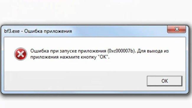 Возникает ошибка 0xc000007b при запуске приложения, игры – как исправить в Windows 7 8 10