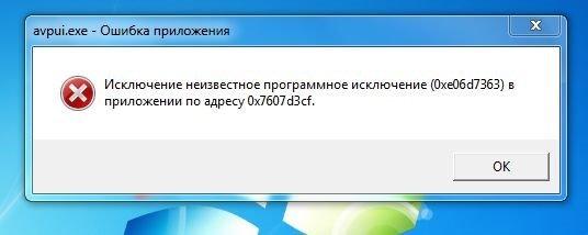 Ошибка 0xe06d7363